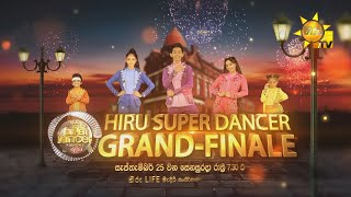 ජාතියේ මහා ප්රාසංගික වේදිකාවේ ඇති උත්කරෂවත් අවසන් මහා තරඟ රාත්රිය HIRU SUPER DANCER GRAND FINALE Thumbnail