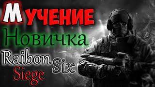Спецназ по объявлению / Rainbow Six Siege Осада