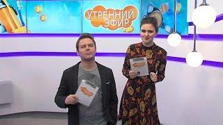 """Анонс программы """"Утренний эфир"""" на 11/01/17"""