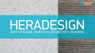 Heradesign Акустические панели из древесного волокна(Помимо высокой акустической эффективности панельная система Heradesign позволяет выполнять декоративную отде..., 2014-02-05T11:16:10.000Z)