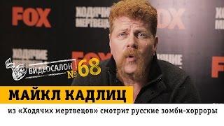 Майкл Кадлиц из «Ходячих мертвецов» смотрит русские зомби-хорроры (Видеосалон №68)