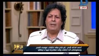 العاشرة مساء|الحوار الكامل لأحمد قذاف الدم مع وائل الابراشي الجزء الثانى