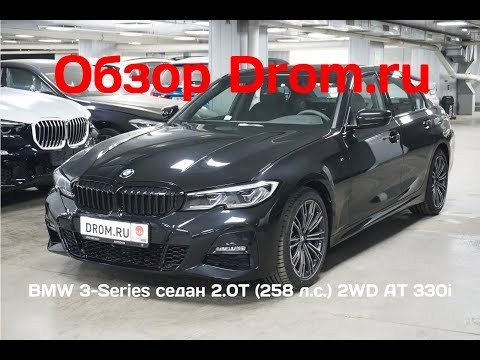 BMW 3-Series седан 2019 2.0T (258 л.с.) 2WD АТ 330i - видеообзор