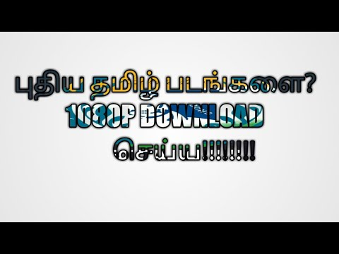HOW TO DOWNLOAD NEW TAMIL MOVIES |1080P HD