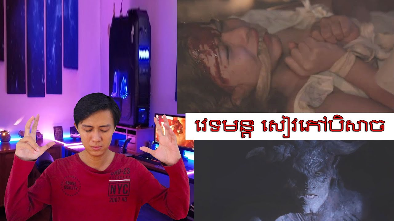 The Black Forest វេទមន្ត សៀវភៅបិសាច Movie Review