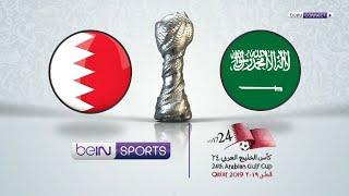 مباراة البحرين والسعودية بث مباشر – خليجي 24 | تعليق عصام الشوالي