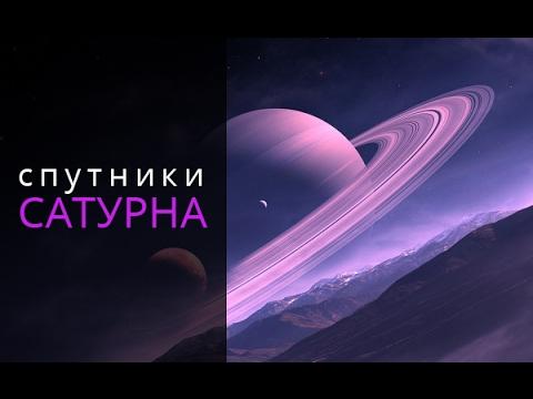 Это интересно 688: Интересные спутники. Луны Сатурна