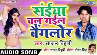 Saiya Chal Gaila Bangalore - Sajan Bihari - Bhojpuri Hit Songs 2019