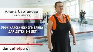 Урок классического танца для детей 5-6 лет. Алена Сартакова, Новосибирск