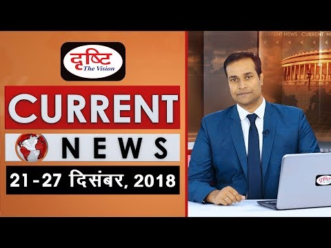 Current News Bulletin for IAS/PCS - (21st Dec - 27th Dec, 2018)