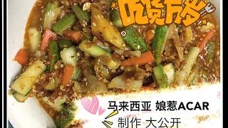 马来西亚美食 娘惹acar! 不能错过的祖传秘方| 婆婆亲自传授 | Malaysia Nyonya Acar | Must eat ! 【KitchenVlog#1】