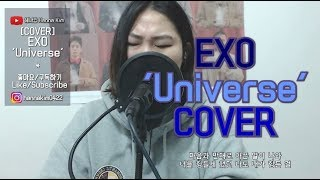 [Cover] EXO - Universe (female Ver.) (엑소 - 유니버스 커버 여자 Ver.)