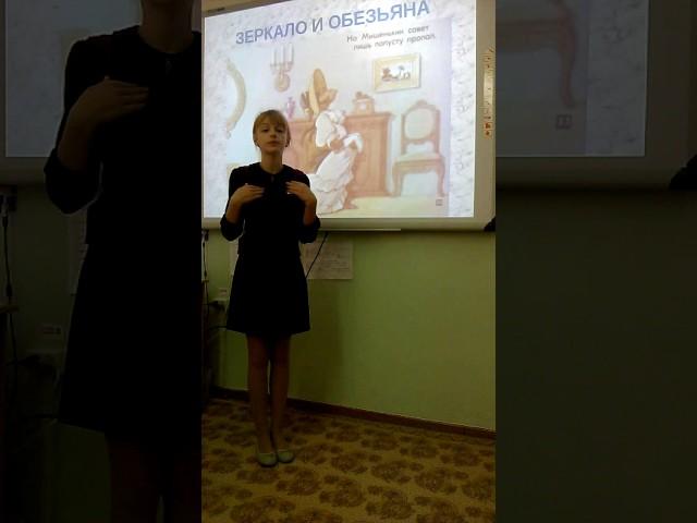 Изображение предпросмотра прочтения – АнастасияРудчинкова читает произведение «Обезьяна и зеркало» И.А.Крылова