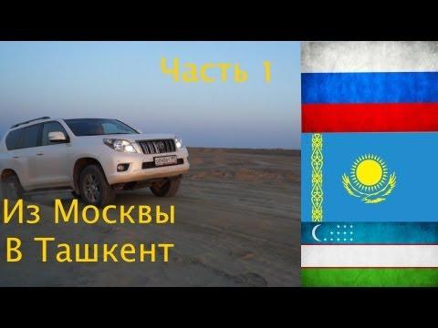 Путь из Москвы в Ташкент (часть 1 )
