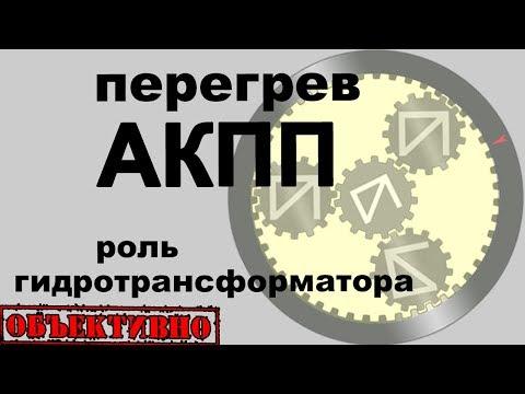 Перегрев АКПП. Роль гидротрансформатора