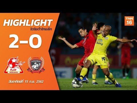 ไฮไลท์ฟุตบอลไทยลีก 2019 นัดที่ 26 พีทีที ระยอง พบ สุพรรณบุรี เอฟซี