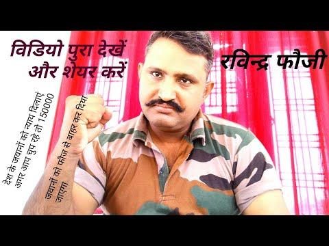 RAVINDER Foji 22 सितम्बर से दिल्ली में धरना देंगे जतंर मन्तर पर बेकसूर 56 जवानों को जेल से बाहर निका