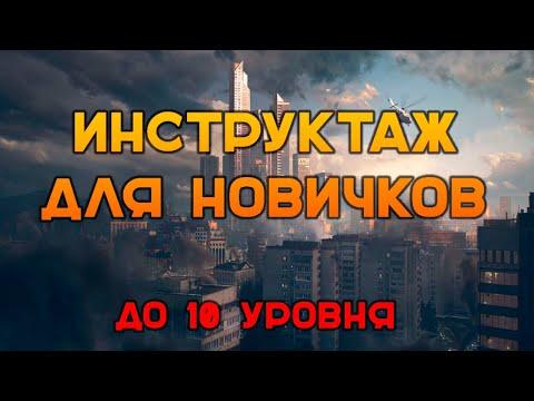 Вводный инструктаж для новичков до 10 LVL   Escape from Tarkov (юмор)