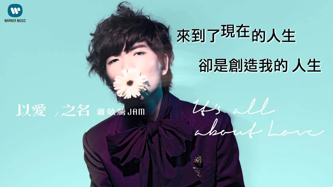 蕭敬騰 Jam Hsiao -以愛之名 It's all about LOVE  (華納official 官方完整音檔)