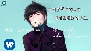 Download 蕭敬騰 Jam Hsiao -以愛之名 It's all about LOVE  (華納official 官方完整音檔) MP3 song and Music Video
