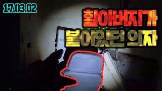 같은 장소 다른 귀신 - Shock Video, Fear, scariest, korea, 東洋鬼,  心理 者, Poltergeist
