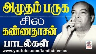 Kannadasan tamil songs  தமிழ் அமுதத்தை இசைமூலம் பருக சில கண்ணதாசன் பாடல்கள்