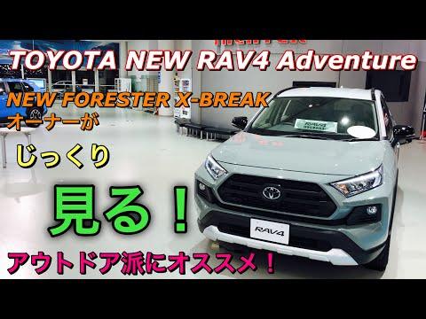 【ライバル車検分】スバル 新型フォレスター X-BREAKオーナーがトヨタ 新型RAV4 アドベンチャーをじっくり見る!アウトドア派には最適!