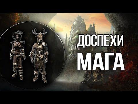 Skyrim БРОНЯ ДЛЯ МАГА - Уникальные Доспехи Старых богов - СЕКРЕТЫ МАРКАРТА