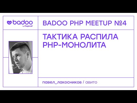 Тактика распила PHP-монолита | Павел Лакосников