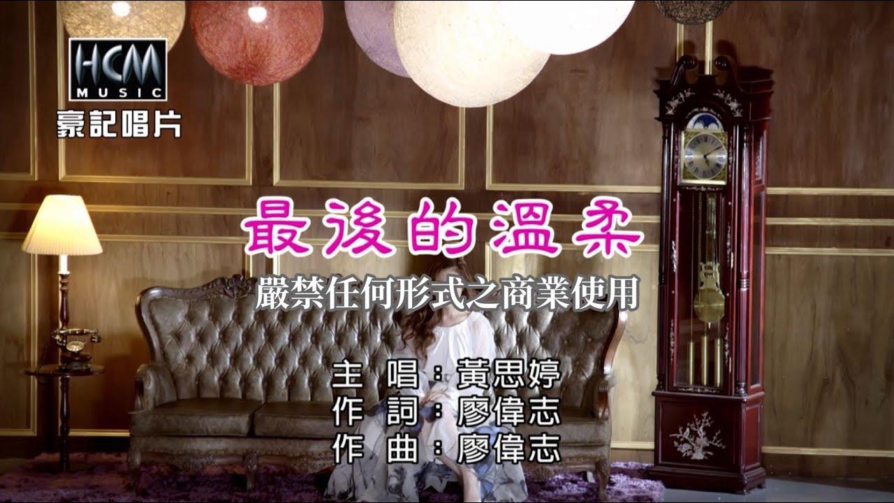 黃思婷-最後的溫柔【KTV導唱字幕】1080p HD - YouTube