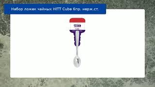 Набор ложек чайных HITT Cube 6пр. нерж.ст. обзор