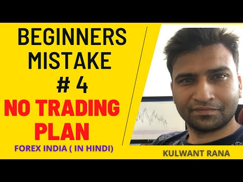 Forex Beginners Trading  Mistake No.4 [No PLAN] in Hindi