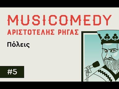 """""""Musicomedy"""" του Αριστοτέλη Ρήγα. #5 ΠΟΛΕΙΣ"""