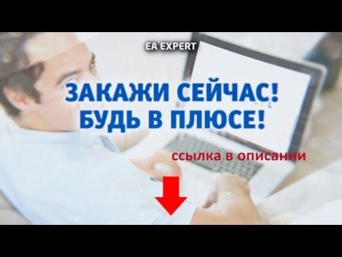 Forex советник Ea Expert