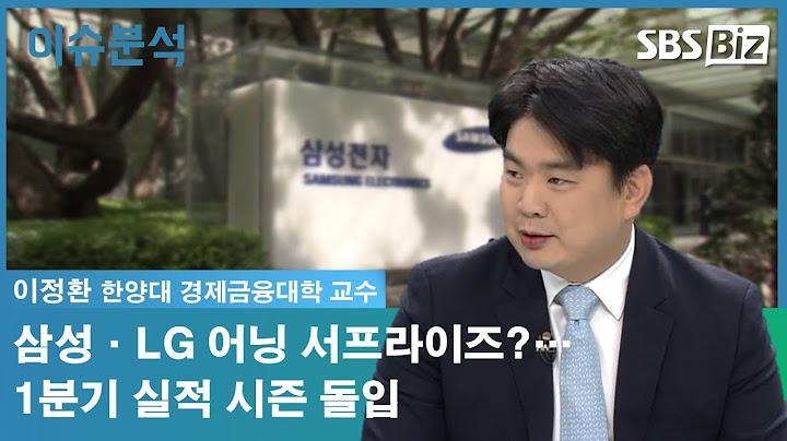[이슈분석] 삼성·LG 어닝 서프라이즈?…1분기 실적 시즌 돌입