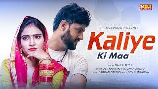 Gambar cover Kaliye Ki Maa | Rahul Puthi | Dev Kharkiya | Divya Jangid | New Haryanvi Songs Haryanavi 2020 | NDJ