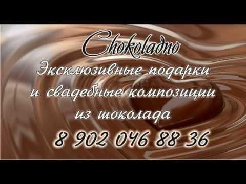 Шоколадные подарки.mpg