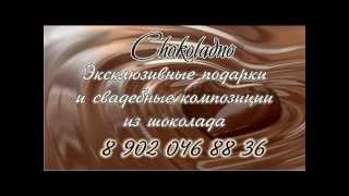 видео подарки шоколадные