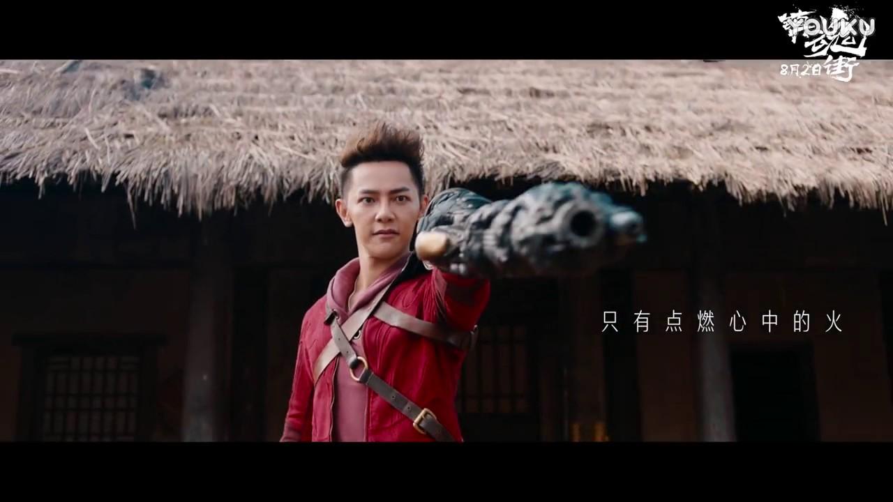 《镇魂街 第一季》主题曲MV《战定不退》 优酷8月2日独家上线
