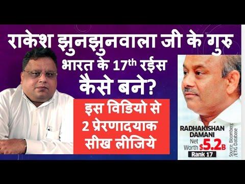 Rakesh Jhunjhunwala 's Guru how he became the 17th Richest Indian? | Hindi | Stock Hindi