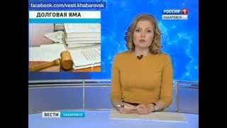 'Киинское' хотят признать банкротом. Юристы ЦЮЗП (г. Хабаровск) представляют интересы кредитора.(Сельхозпредприятие