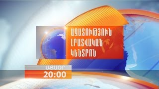 «Ազատություն» TV ի լրատվական կենտրոն, 22 ը դեկտեմբերի, 2016թ