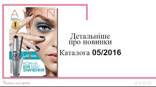 видео Купити Ейвон онлайн в Україні