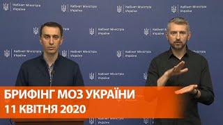 Коронавирус в Украине 11 апреля | Брифинг о мерах по противодействию распространения инфекции
