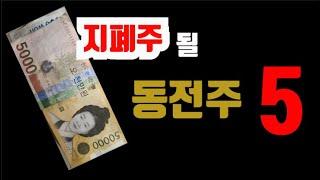 하반기 주식시장 지폐주 될 동전주 주식 추천종목 탑 5
