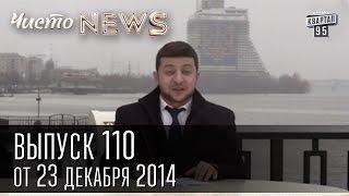 Чисто News, выпуск 110, от 23-го декабря, 2014г.