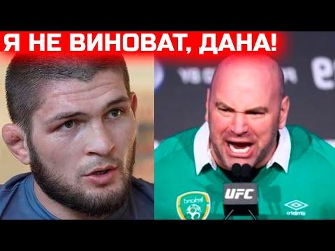 Скандал Хабиба с UFC ! Нурмагомедова могут уволить из промоушена / Кевин Ли отказался от боя