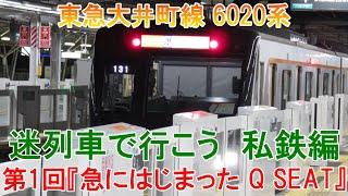 【迷列車で行こう】東急大井町線 急にはじまったQ SEAT