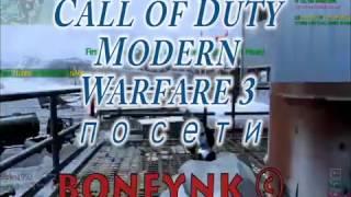 Call Of Duty Modern Warfare 3 по сети