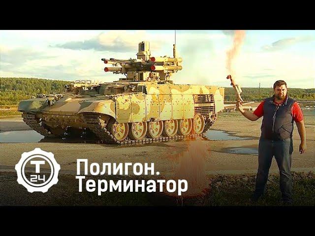 Российские «Терминаторы» будут оснащены «умными» боеприпасами